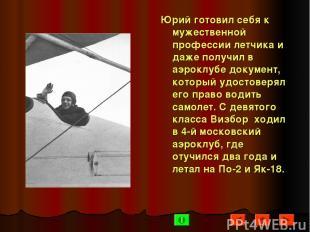 Юрий готовил себя к мужественной профессии летчика и даже получил в аэроклубе до