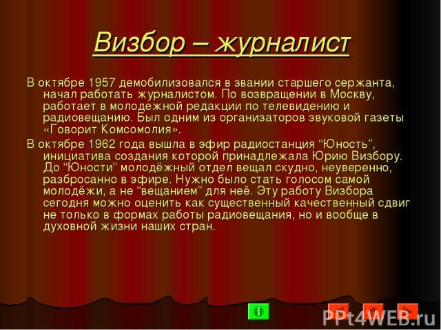 В октябре 1957 демобилизовался в звании старшего сержанта, начал работать журналистом. По возвращении в Москву, работает в молодежной редакции по телевидению и радиовещанию. Был одним из организаторов звуковой газеты «Говорит Комсомолия». В октябре …
