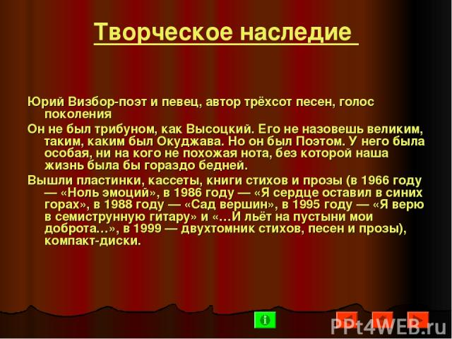 Творческое наследие Юрий Визбор-поэт и певец, автор трёхсот песен, голос поколения Он не был трибуном, как Высоцкий. Его не назовешь великим, таким, каким был Окуджава. Но он был Поэтом. У него была особая, ни на кого не похожая нота, без которой на…