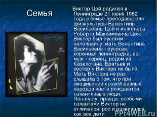Семья Виктор Цой родился в Ленинграде 21 июня 1962 года в семье преподавателя фи