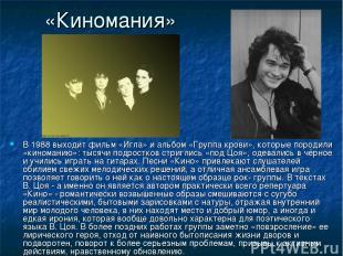 «Киномания» В 1988 выходит фильм «Игла» и альбом «Группа крови», которые породил