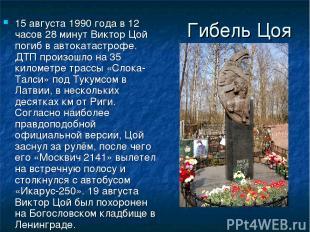 Гибель Цоя 15 августа 1990 года в 12 часов 28 минут Виктор Цой погиб в автокатас