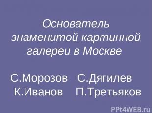 Основатель знаменитой картинной галереи в Москве С.Морозов С.Дягилев К.Иванов П.
