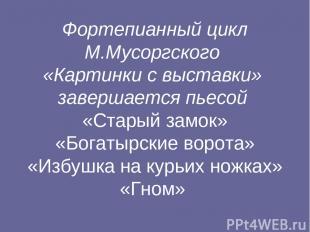 Фортепианный цикл М.Мусоргского «Картинки с выставки» завершается пьесой «Старый