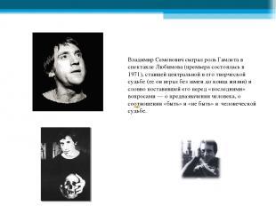 Владимир Семенович сыграл роль Гамлета в спектакле Любимова (премьера состоялась