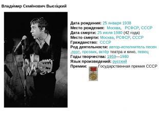 Влади мир Семёнович Высо цкий Дата рождения: 25 января1938 Место рождения: Моск