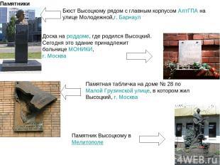 Памятники Бюст Высоцкому рядом с главным корпусомАлтГПАна улице Молодежной,г.
