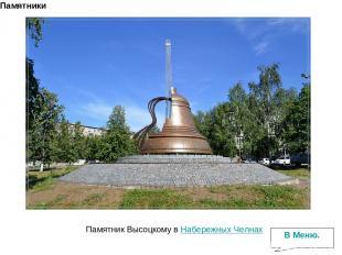 Памятники Памятник Высоцкому вНабережных Челнах В Меню.