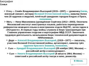 Биография Семья Отец— Семён Владимирович Высоцкий (1915—1997)— уроженецКиева,