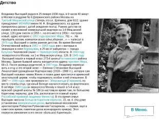 Детство Владимир Высоцкий родился 25 января 1938 года, в 9 часов 40 минут в Моск