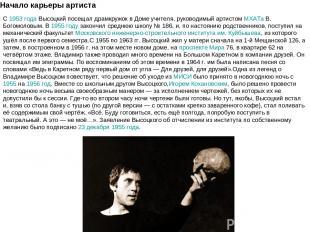 Начало карьеры артиста С1953 годаВысоцкий посещал драмкружок в Доме учителя, р