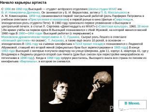 Начало карьеры артиста С1956по1960 годВысоцкий— студент актёрского отделени