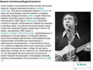 Начало поэтической деятельности Своё первое стихотворение «Моя клятва» Высоцкий