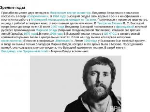 Зрелые годы Проработав менее двух месяцев вМосковском театре миниатюр, Владимир