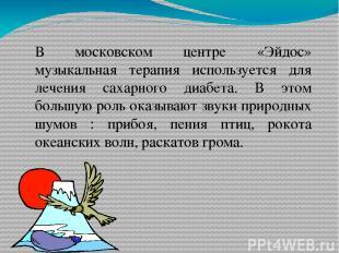 В московском центре «Эйдос» музыкальная терапия используется для лечения сахарно