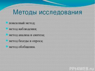 Методы исследования поисковый метод; метод наблюдения; метод анализа и синтеза;