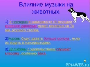 Влияние музыки на животных. 1) У пинчеров в зависимости от мелодии кровяное давл