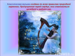 Классическая музыка создана по всем правилам природной гармонии. Пропущенная чер