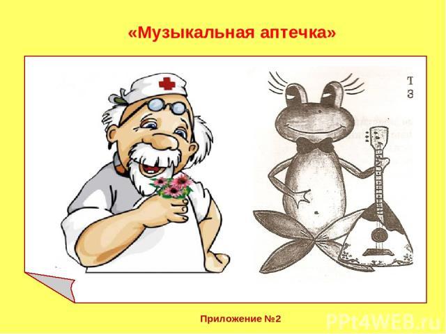 «Музыкальная аптечка» Приложение №2