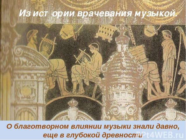 Из истории врачевания музыкой. О благотворном влиянии музыки знали давно, еще в глубокой древности