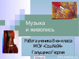 Музыка и живопись Работа ученика 8 «а» класса МОУ «Сош № 94» Галущенко Георгия 9