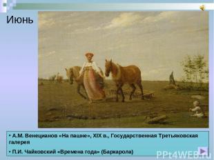 Июнь А.М. Венецианов «На пашне», XIX в., Государственная Третьяковская галерея П