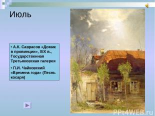 Июль А.К. Саврасов «Домик в провинции», XIX в., Государственная Третьяковская га