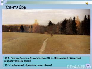Сентябрь В.А. Серов «Осень в Домотканово», XX в., Ивановский областной художеств