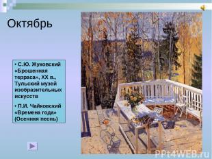 Октябрь C.Ю. Жуковский «Брошенная терраса», XX в., Тульский музей изобразительны