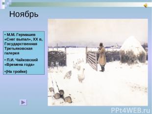 Ноябрь М.М. Гермашев «Снег выпал», XX в, Государственная Третьяковская галерея П