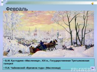 Февраль Б.М. Кустодиев «Масленица», XIX в., Государственная Третьяковская галере