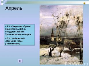 Апрель А.К. Саврасов «Грачи прилетели», XIX в., Государственная Третьяковская га