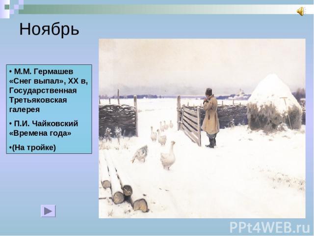 Ноябрь М.М. Гермашев «Снег выпал», XX в, Государственная Третьяковская галерея П.И. Чайковский «Времена года» (На тройке)