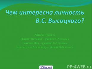 Авторы проекта Нацвин Виталий – ученик 8-А класса Галкина Яна – ученица 8-А клас