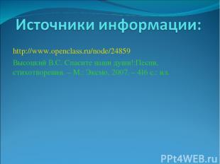 http://www.openclass.ru/node/24859 Высоцкий В.С. Спасите наши души!:Песни, стихо
