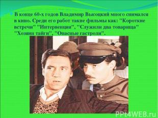 В конце 60-х годов Владимир Высоцкий много снимался в кино. Среди его работ таки
