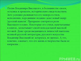 Песни Владимира Высоцкого, в большинстве своем, остались в прошлом, историческим