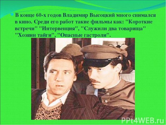 В конце 60-х годов Владимир Высоцкий много снимался в кино. Среди его работ такие фильмы как: