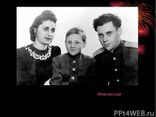 Володя с отцом и мачехой в немецком гарнизоне Эберсвальде в 1948