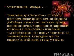 Стихотворение «Звезды» . – Тема войны для Высоцкого – это прежде всего тема благ