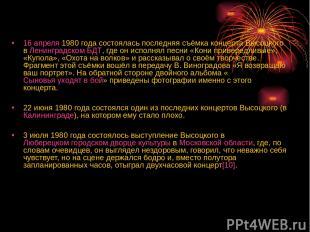 16 апреля 1980 года состоялась последняя съёмка концерта Высоцкого в Ленинградск