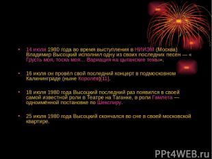 14 июля 1980 года во время выступления в НИИЭМ (Москва) Владимир Высоцкий исполн