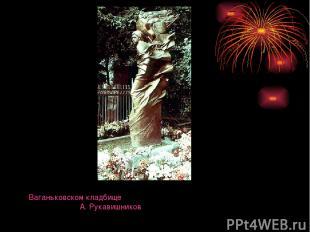 Памятник на могиле Высоцкого на Ваганьковском кладбище. Скульптор— А.Рукавишни
