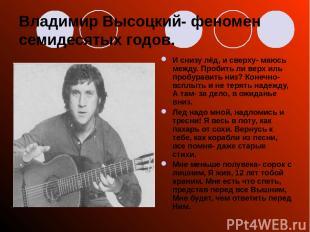 Владимир Высоцкий- феномен семидесятых годов. И снизу лёд, и сверху- маюсь между