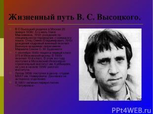 Жизненный путь В. С. Высоцкого. В С Высоцкий родился в Москве 25 января 1938г. Е