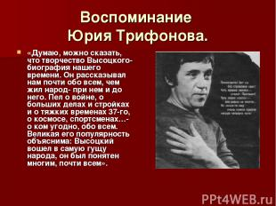 Воспоминание Юрия Трифонова. «Думаю, можно сказать, что творчество Высоцкого- би