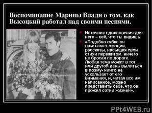 Воспоминание Марины Влади о том. как Высоцкий работал над своими песнями. Источн