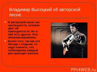 Владимир Высоцкий об авторской песне. В авторской песне нет зрелищности, которая
