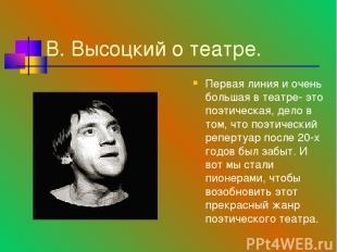 В. Высоцкий о театре. Первая линия и очень большая в театре- это поэтическая, де