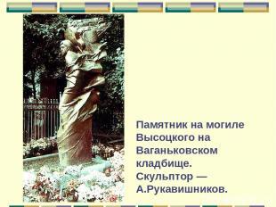 Памятник на могиле Высоцкого на Ваганьковском кладбище. Скульптор— А.Рукавишник